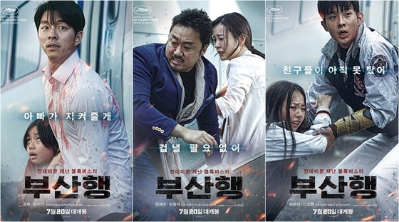 Movie Review: Train to Busan (2016) : CONSUMER LIVE